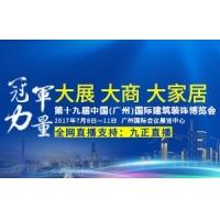 【聚焦】中国建博会(广州)