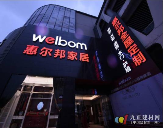 惠尔邦家居在家居与时尚领域成为中国所信赖的品牌