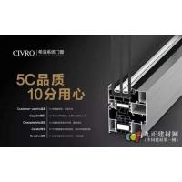 CIVRO希洛系统门窗:5C品质,10分完美