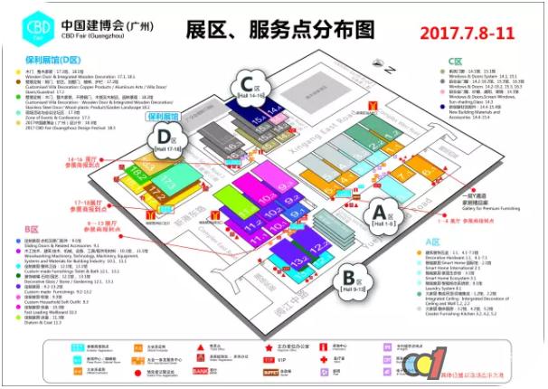 2017中国建博会(广州)观展攻略·展馆篇