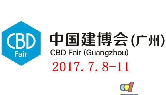2017中国建博会(广州)研讨会及现场活动安排