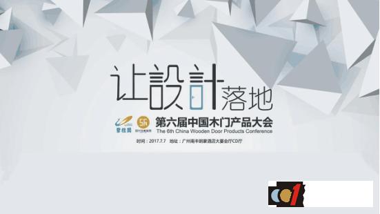 2017第六届中国木门产品大会盛大召开