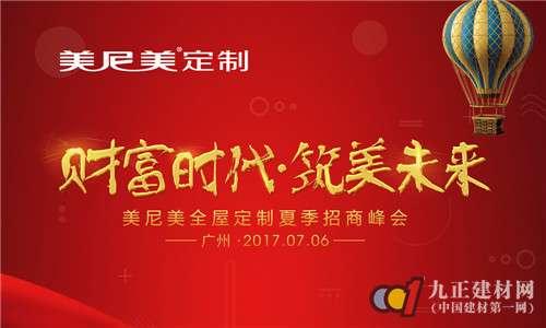 财富时代•筑美未来 美尼美2017招商峰会广州站第二期完美收官