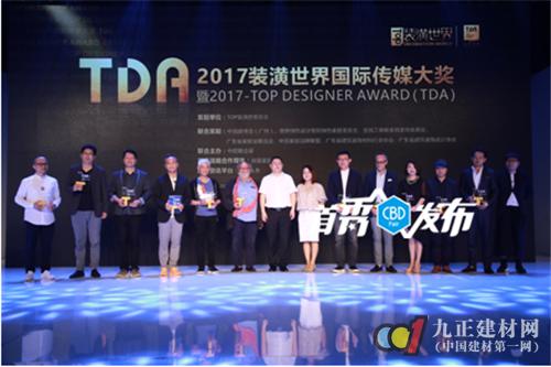 2017装潢世界国际传媒大奖 暨2017-TOP DESIGNER AWARD榜单首发