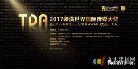2017装潢世界国际传媒大奖暨2017-TOP DESIGNER AWARD榜单首发
