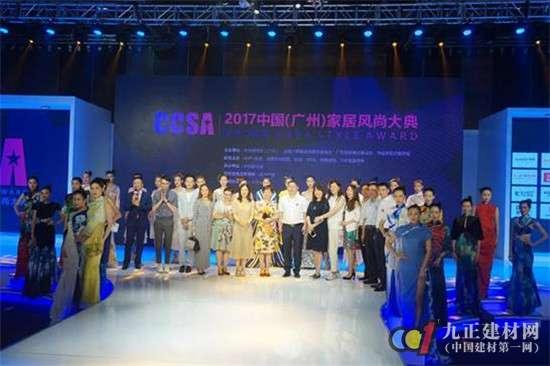 刚刚,一场家居时装的跨界大秀惊艳了2017广州建博会