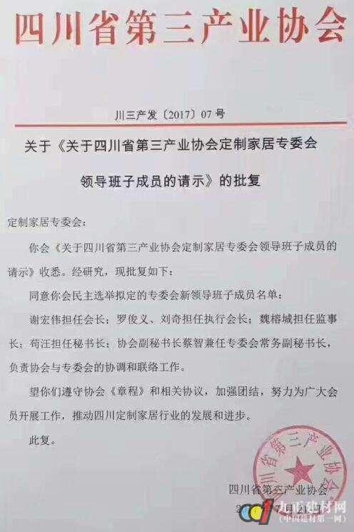 四川省定制家居专委会领导班子昨日正式成立