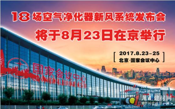 18场空气净化器新风系统发布会将于8月23日在京举行
