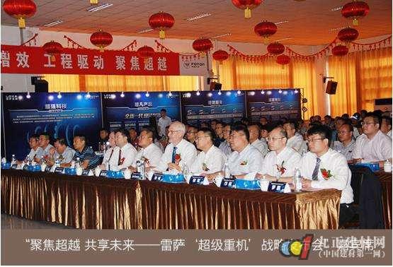 """雷萨""""超级重机""""扬帆起航为中国制造注入新动能"""