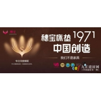 2017秋季新品发布会,穗宝约您广州玩转创意与个性