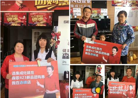 内蒙古赤峰森歌集成灶专卖店:多元化带来成功的机遇