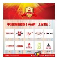 2017中国采暖散热器行业十大品牌揭晓
