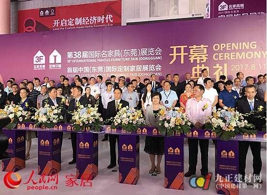 首届国际定制家具展览会今日在东莞厚街开幕