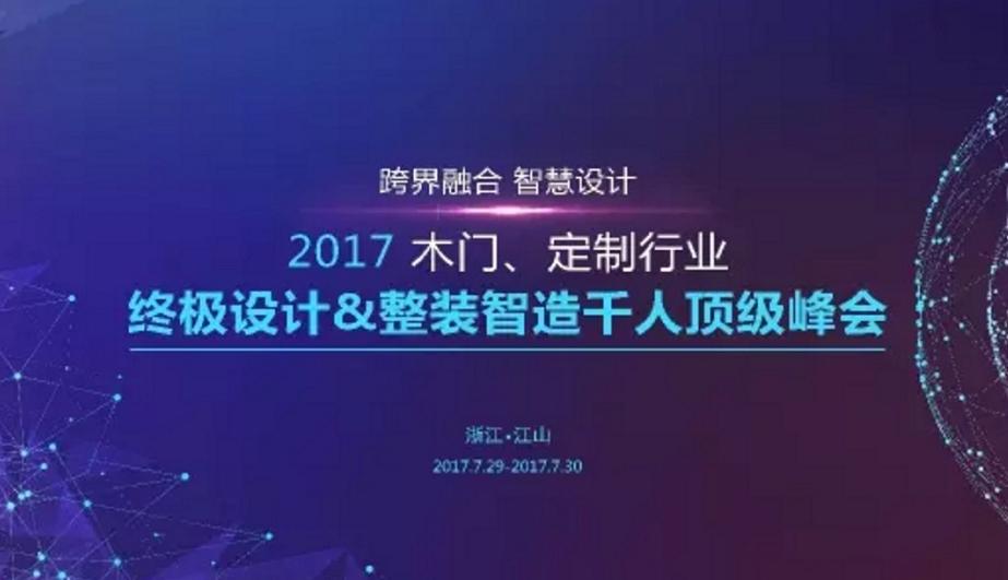 第二届中国国际木门及定制家居业峰会3