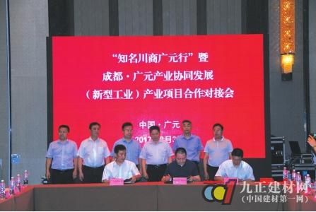 投资300亿 广元打造西部规模最大家居产业园