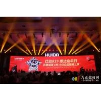 创行业记录! 首届惠达免单日销售额突破三亿