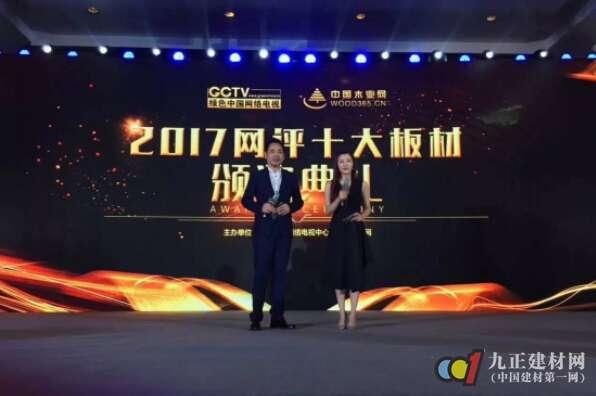 绿色中国全球直播:康贝德斩获多项品牌殊荣