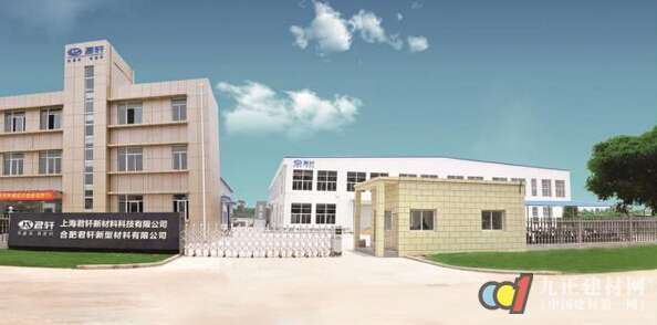 君轩集团深耕建筑保温材料十余年,品质如一初心未变