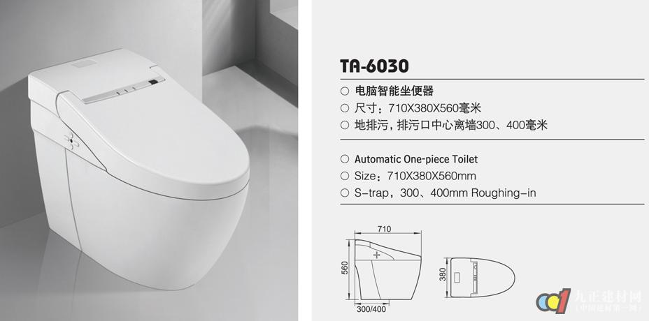 百年唐陶——智能卫浴精品聚焦