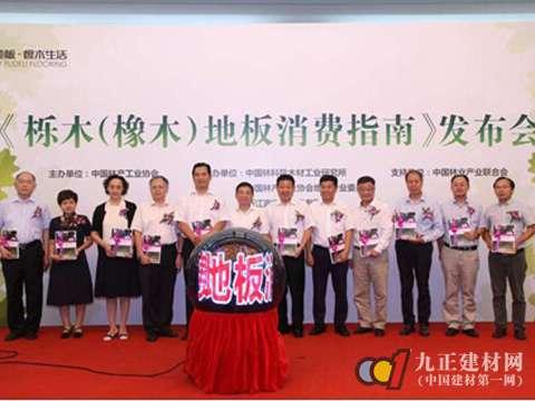 中国林产工业协会携手富得利发布《栎木(橡木)地板消费指南》第二版