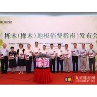 中国林产工业协会携手富得
