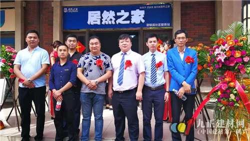 邢台市又一家具建材社区服务站盛装开业