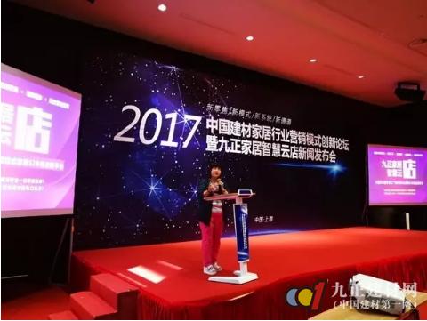 """""""九正家居智慧云店""""亮相上海 赋能建材家居传统门店升级"""