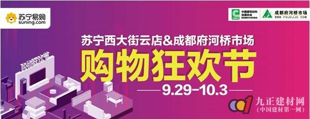 跨界合作寻求新商机 ——成都府河桥市场与苏宁易购首届超级购物节正式启动
