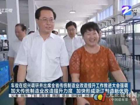 浙江省委书记亲临帅丰 考察国家认可实验室