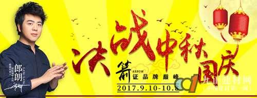 """箭牌衣柜:决战中秋国庆 """"箭""""证品牌巅峰"""