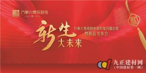 """万事兴集成厨电品牌全面升级 """"新生大未来""""来势汹汹"""