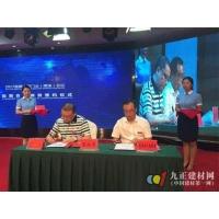 签约7大门业项目 蓬溪门