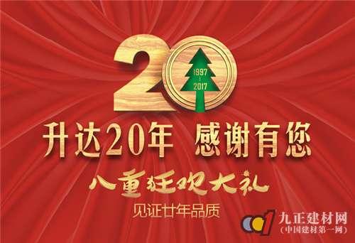 升达集团:二十周年感恩回馈 见证廿年品质结晶
