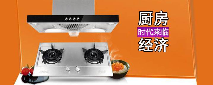 厨房经济时代来临