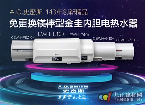 精于细节 成于专业 A.O.史密斯推出免更换镁棒型电热水器