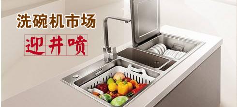 国内洗碗机市场迎井喷
