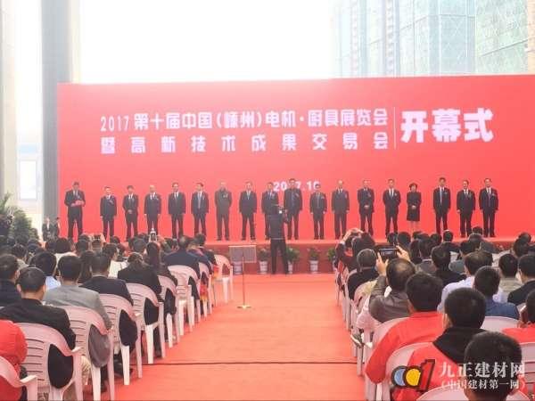 第十届中国(嵊州)电机·厨具展览会隆重开幕