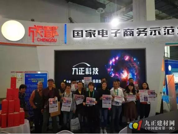 九正科技等成都市优秀电子商务平台参加第四届杭州国际电子商务博览会收获颇丰