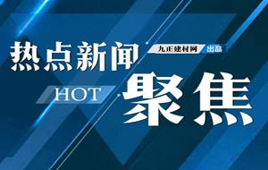十月家具9号彩票平台登录热点新闻聚焦