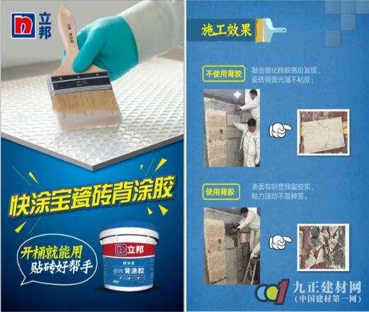 立邦瓷砖背涂胶全新上市 推动瓷砖铺贴安全环保升级