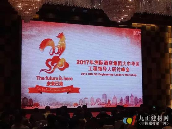 尊宝智控受邀参加洲际集团大中华区工程领导人研讨峰会