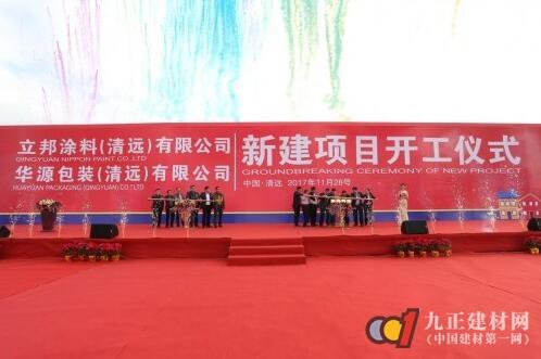 立邦华南区域新生产基地项目落户广州(清远)产业园