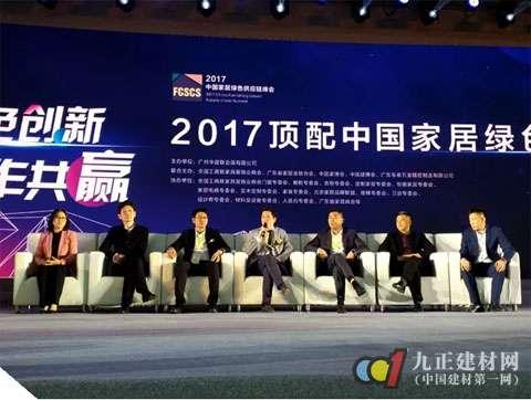 """""""2017顶配中国家居绿色供应链峰会""""12月15日在东莞隆重举行"""
