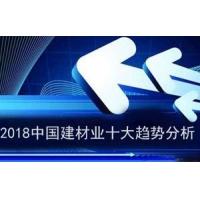 2018中国建材业十大趋势分析