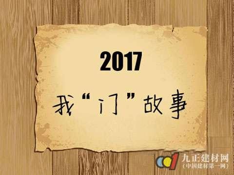 """品牌创新与升级 2017木门行业洗牌""""故事"""""""