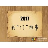"""品牌創新與升級 2017木門行業洗牌""""故事"""""""