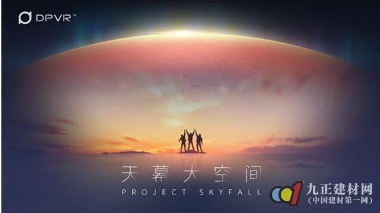"""布局全球市场 大朋VR发布""""天幕""""大空间系统"""