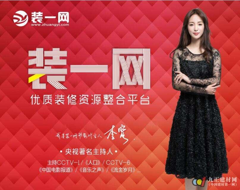 央视《人口》主持人李蜜担任装一网品牌形象代言人