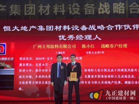 """立邦工程荣获恒大地产集团""""2017年度优秀供应商奖"""""""