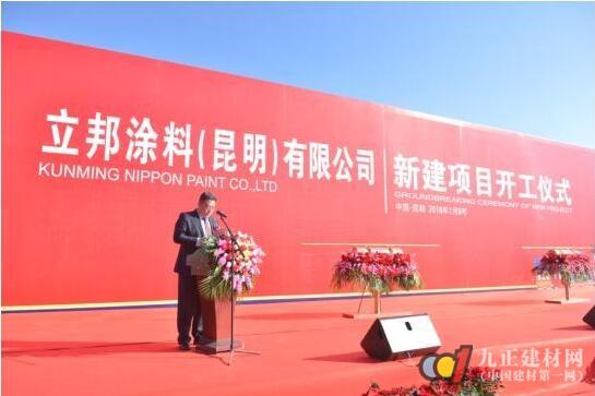 立邦西南区域新生产基地项目落户云南(昆明)富民工业园区